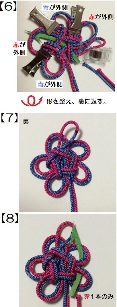 八坂紋結び6-8.png